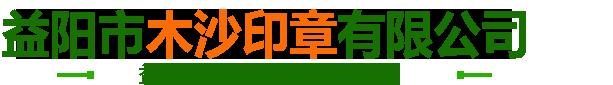 益阳市木沙nba直播视频直播手机cctv5有限公司_益阳刻章|益阳公章|益阳合同章|益阳发票章|益阳nba直播视频直播手机cctv5|益阳备案刻章